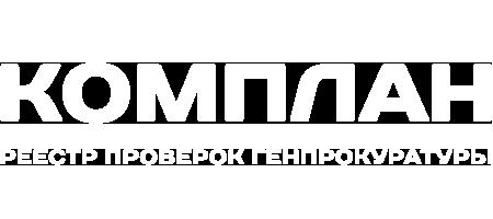 "Реестр проверок Генпрокуратуры ""Комплан"""